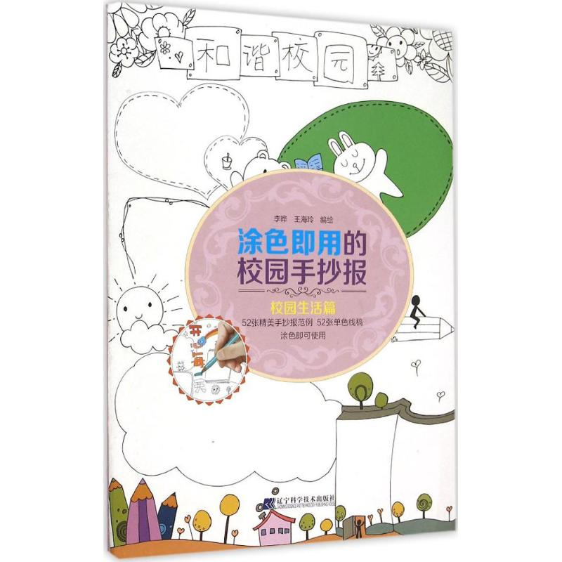 """小学生版的""""秘密花园"""",完美手抄报线稿,涂色即可使用,完成手抄报作业"""