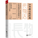 长物志(中华雅文化经典-重塑生活格调的决定性珍本!)