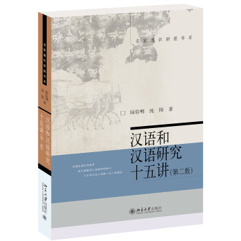 汉语和汉语研究十五讲-(第二版)