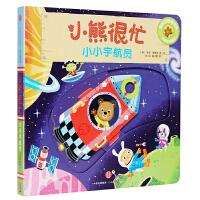 小熊很忙・中英双语厚纸板游戏书・第1辑:小小宇航员