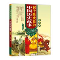 孩子最爱读的中国历史故事(美绘本)