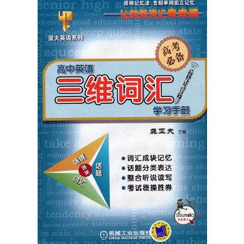 亚夫英语系列:高中英语三维词汇学习手册