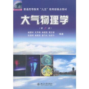 大气物理学(第2版)