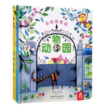 动物园 动物的家乐乐趣童书幼儿启蒙认知