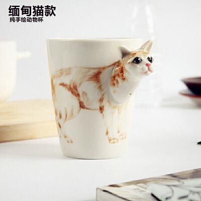 手绘立体动物杯创意杯子 陶瓷 个性情侣水杯 3d陶瓷杯 咖啡马克杯