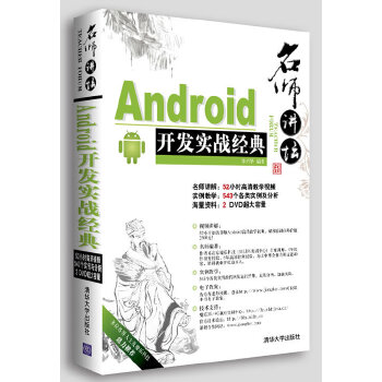 Android开发实战经典
