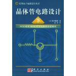 晶体管电路设计(下)――实用电子电路设计丛书