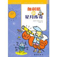 天才小子丛书   伽利略和星月传奇