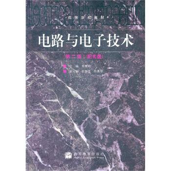 《电路与电子技术 第二版