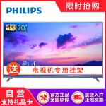 飞利浦(PHILIPS)70PUF6894/T3 70英寸 人工智能 超大屏幕 金属边框 4K超高清HDR 网络智能液晶电视机