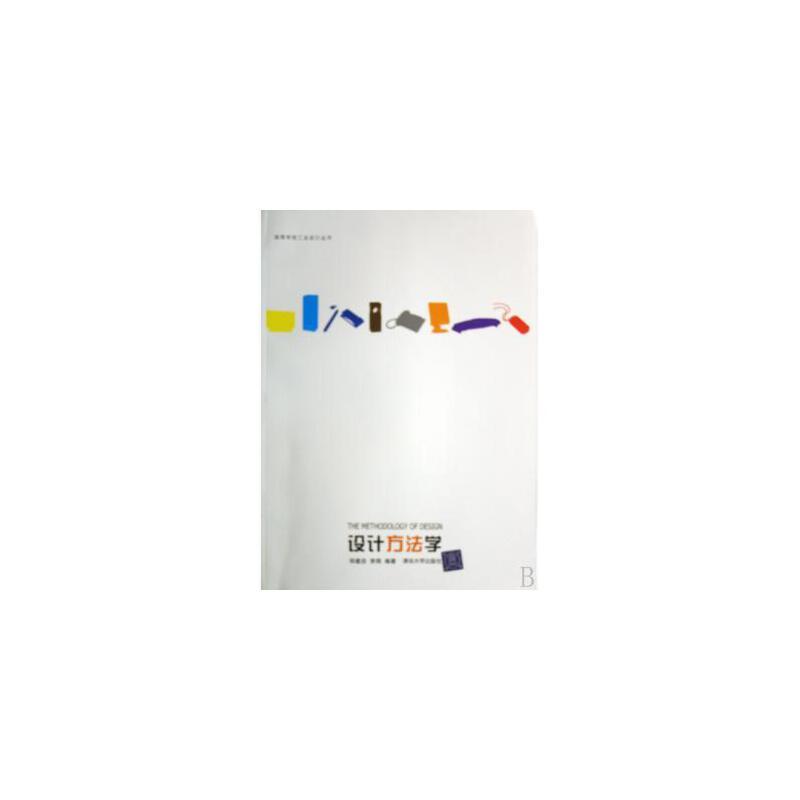 《设计方法学/高等学校工业设计丛书》郑建启//李翔
