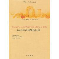 1860年对华战争纪实