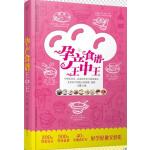 孕产食谱王中王(汉竹)--200多条孕产期饮食宜忌+500多道食谱+40个孕期小毛病食疗方