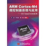 ARM Cortex-M4微控制器原理与应用——基于Atmel SAM4系列