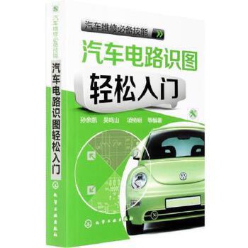 汽车电路识图轻松入门教你快速看懂汽车电路图汽车电路识图从入门到