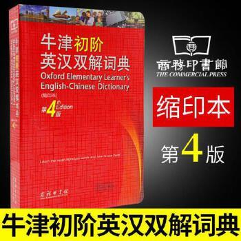 64开本商务印书馆牛津初阶英汉双解词典第4版第四版缩印本便携本