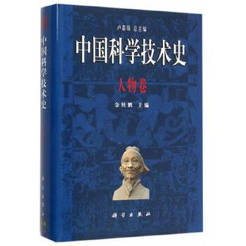 人物卷-中国科学技术史( 货号:703005841891)