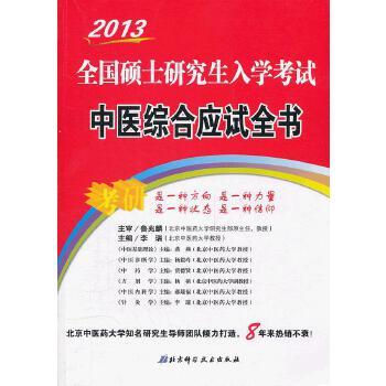 2013全国硕士研究生入学考试中医综合应试全书