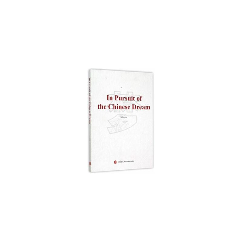 中国梦,什么梦(英文版) 李君如 9787119093222