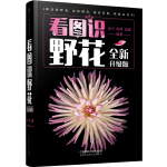 看图识野花:全新升级版(汉竹)