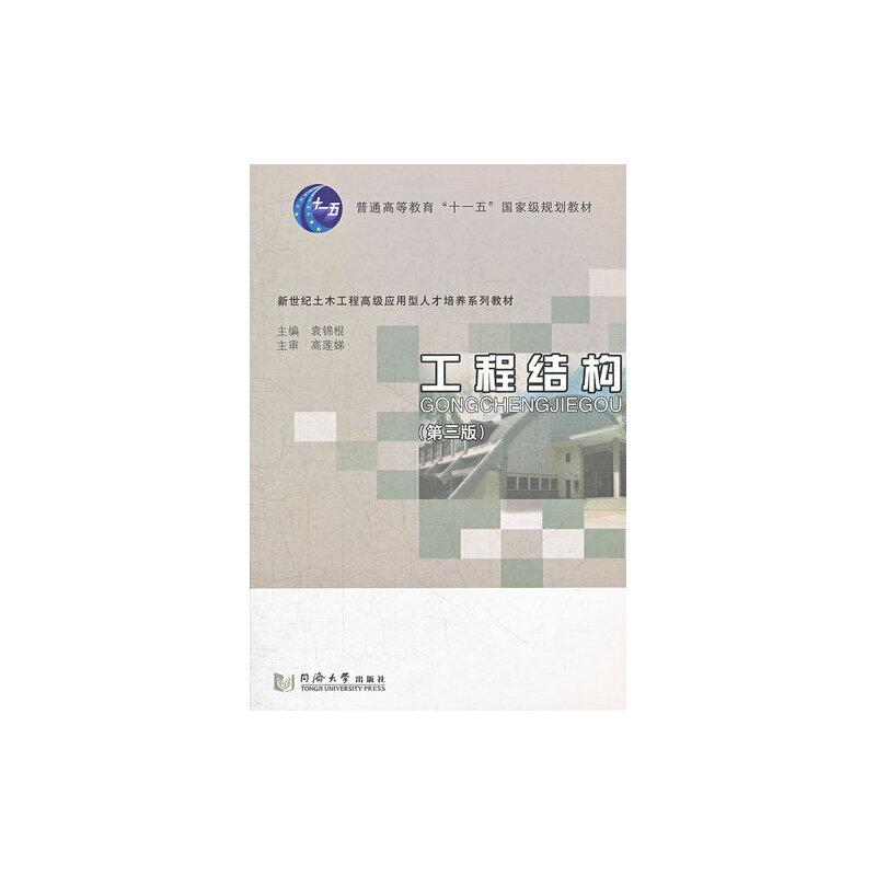 《工程结构(第三版)/袁锦根》袁锦根主编