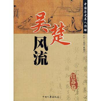 中国历史名人传略:吴楚风流(江苏卷)