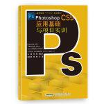 Photoshop CS5应用基础与项目实训