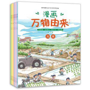 漫画万物由来 (第1辑 共6册)