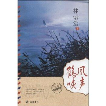 民国经典小说:风声鹤唳 林语堂 9787807618386 岳麓书社 全享正版保证