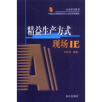 《精益生产方式 现场IE》(刘胜军编著.)