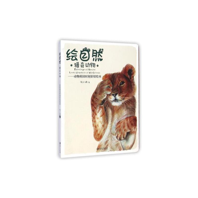 绘自然(猎奇动物动物萌囧时刻彩铅绘本) 刘小讷 正版书籍 艺术