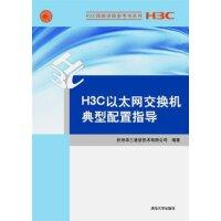 H3C以太网交换机典型配置指导(H3C网络学院参考书系列) 杭州华三通信技术有限公司 9787302284154
