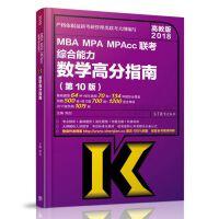 陈剑2018MBA、MPA、MPAcc管理类联考综合能力数学高分指南