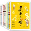 有故事的汉字 全3辑(当当独家订制版,全9册)