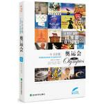 一本书读懂奥运会:汉英对照(一堂丰富的人文英语课――现代人应该了解的西方历史、哲学、文化、艺术、风俗……)