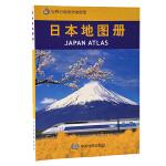 日本地图册(超大比例尺、地图清晰易读、译名精确、全图中外对照)