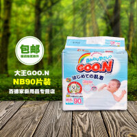 日本进口大王GOON NB90纸尿裤 新生儿尿不湿 初生儿纸尿裤