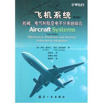 飞机系统机械电气和航空电子分系统综合 (英)伊恩·莫伊尔//阿伦·西
