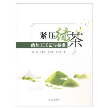 紧压绿茶的加工工艺与标准