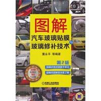 图解汽车玻璃贴膜与玻璃修补技术 第2版 董永平 9787111436645