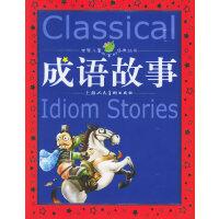 成语故事(注音版)――世界儿童共享的经典丛书