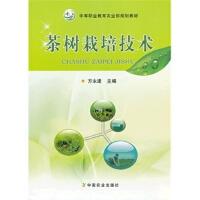 茶树栽培技术(中等职业教育农业部规划教材) 方永建 9787109159952 中国农业出版社