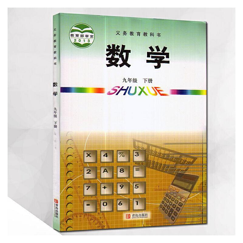 正版2016青岛版初中数学九年级下册课本教材 青岛出版社数学教科书