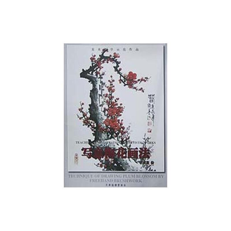 """写意梅花画法(美术教学示范作品)""""中国写意画技法丛书 王成喜绘 正版"""