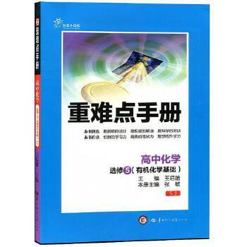 《重难点手册高中化学选修5(有机化学基础)SJ湖北省课程高中图片