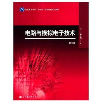《电路与模拟电子技术(第3版)》高玉良