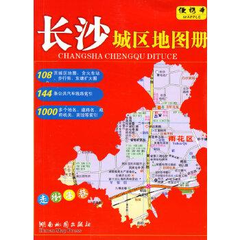 长沙城区地图册
