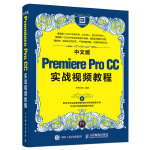 中文版Premiere Pro CC实战视频教程