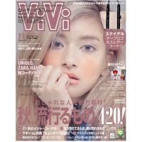 [现货]ViVi(ヴィヴィ) 2015年11月 服饰美容杂志 日文原版 附赠品
