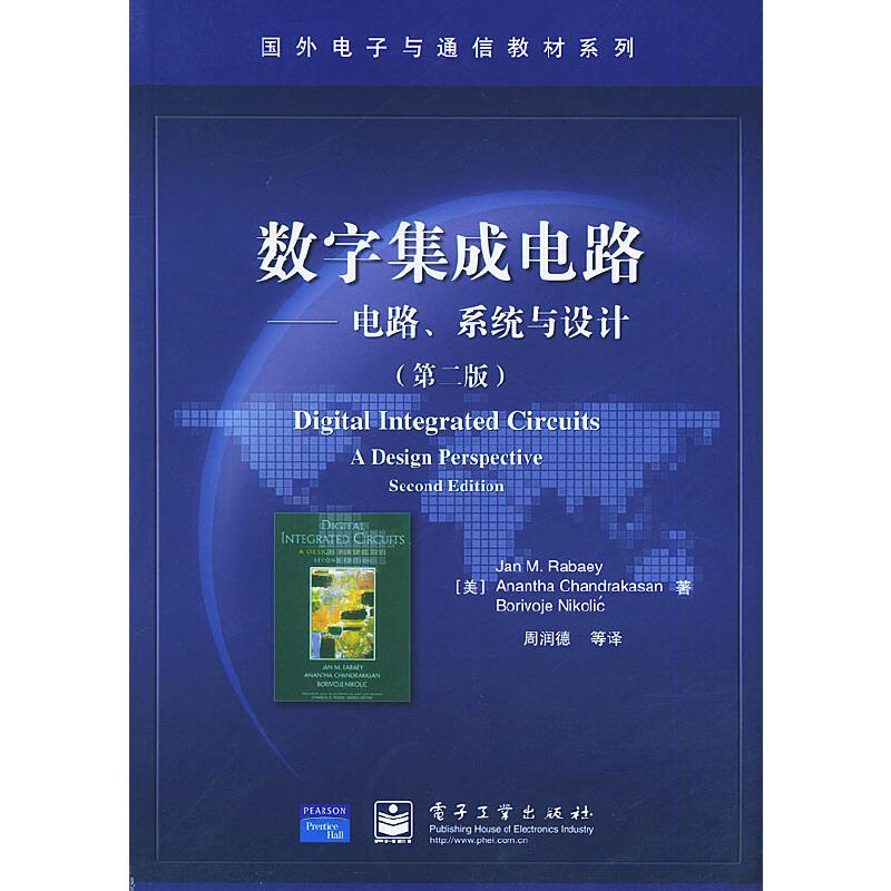 数字集成电路:电路系统与设计(第二版)——国外电子与通信教材系列